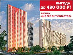 ЖК «Золотая Звезда» в Москве Юбилейная скидка